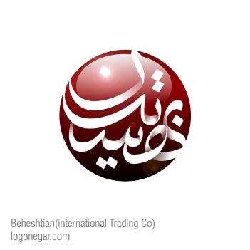 طراحی لوگو شرکت بازرگانی بین المللی